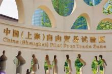 """上海自贸区""""金改4.0""""聚焦人民币资本项目可兑换"""