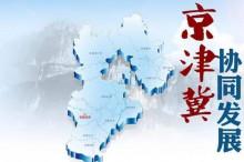 京津冀一体化过程中天津的优势和战略选择