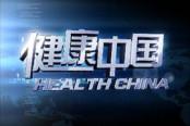 健康中国概念股