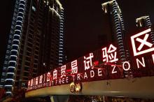 《福建自贸区条例草案》送审 探索闽台产业合作新模式