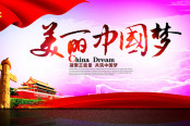 美丽中国概念股