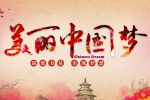 新华社评论员:坚持绿色发展,建设美丽中国