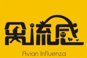 禽流感概念股