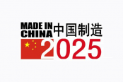 中国制造2025概念股
