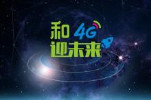 工信部:2018年4G网络全面覆盖城市和乡村