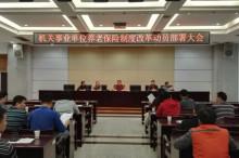 北京机关养老保险改革方案发布