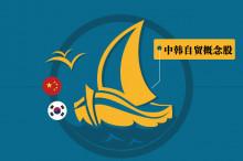韩国会通过中韩自贸协定