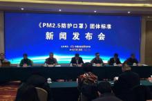 PM2.5防护口罩标准发布