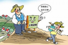 """农村""""两权""""抵押贷款试点办法印发施行"""