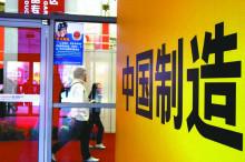 中国制造业品牌的现状与出路