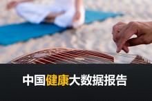中国健康大数据国家方案发布