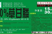 草甘膦行业受益限产保价政策