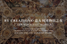 """""""互联网+意大利""""的创新平台式品牌By Creations  闪耀佛罗伦萨Pitti Uomo男装展"""