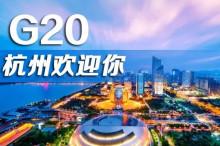 G20杭州峰会将为落实联合国可持续发展议程作出贡献