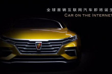 上汽与阿里集团联手推全球首款互联网汽车
