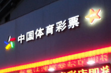 """【简讯】《体育彩票发展""""十三五""""规划》正式印发"""