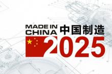 四部委联合发《中国制造2025》五大工程实施指南
