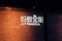 【辟谣】蚂蚁金服否认A股上市传言