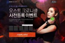 韩国网游 觊觎中国游戏水土