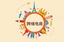川渝自贸区签署跨境电商合作文件