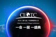 2016(第七届)中国物联网大会即将召开