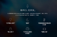 消息称苹果智能家居设备项目已进入样机测试阶段