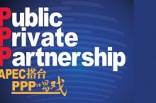第三批PPP项目预计新增1万亿投资
