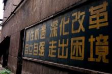 """国企改革顶层设计""""周岁"""""""