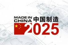 中国制造2025蓝皮书:全球制造业正向东南亚等地区转移
