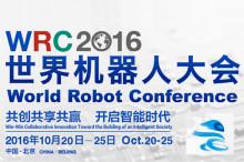 世界机器人大会本周召开