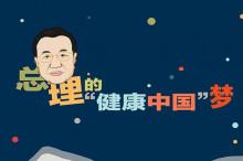 """《""""健康中国2030""""规划纲要》将在近期印发"""
