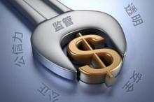 国务院多部委联合开展互联网金融专项整治行动