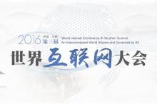 第三届世界互联网大会将于11月16日在乌镇开幕