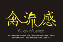 欧盟多国出现禽流感疫情