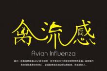 日本爆发严重的禽流感疫情