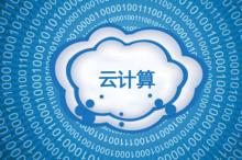 """云计算已成创新基础设施,""""云市场""""还有多大的想象空间?"""
