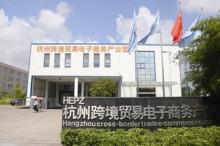 杭州出台跨境电商扶持政策 企业最高奖励500万元