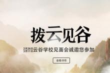 阿里合伙人出资在杭州建15年制私立学校