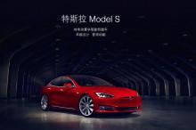 特斯拉本月将试生产Model3