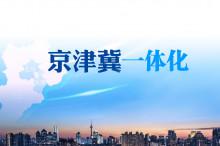 京津冀交通一体化建设提速