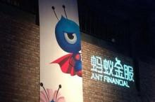 【简讯】蚂蚁金服2亿美元注资韩国移动支付平台Kakao Pay