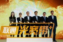 """中国联通公布""""光宽带+""""及五大计划"""