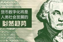 央行酝酿破题数字货币