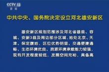京津冀发展蓝图再圈重点 雄安新区来了