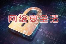 《网络安全法》自6月1日起正式施行
