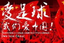 中国或申办2034年世界杯