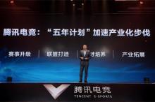 腾讯电竞发布新五年计划