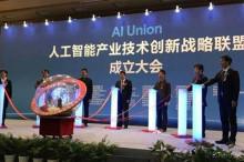 中国人工智能产业创新联盟成立