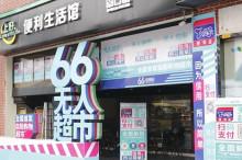 """无人超市现身上海街头 遭避暑大军""""蹭空调"""""""