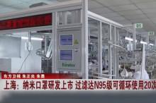 上海推出国内首款可重复使用N95级口罩